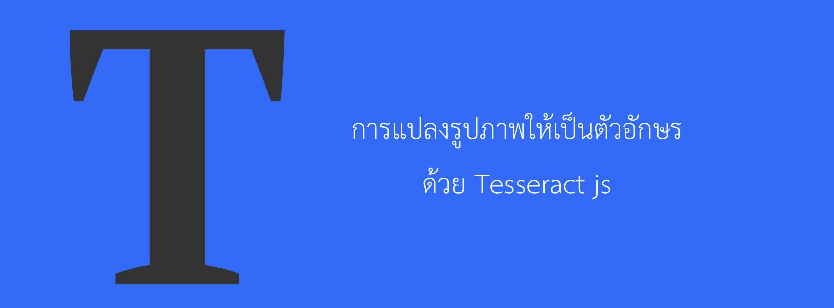 txtocr